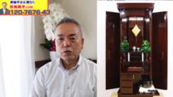 インドネシアからお帰りのご夫妻がコロナ過でホテルにカンズメ状態の中当店に創価仏壇をご注文いただきました。