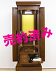 創価学会 家具調 中古仏壇 1020:東京からご注文いただきました。
