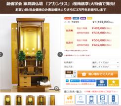 創価学会 家具調仏壇 「アカンサス」:桜梅桃李:大特価で発売!