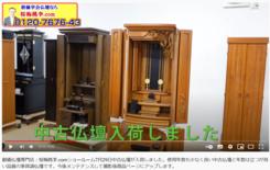 桜梅桃李.comショールーム7月29日中古仏壇が入荷しました