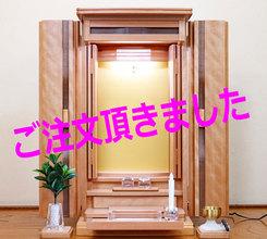 創価学会 コンパクトミニ仏壇 「レガーメ」 桜 電動:青森県からご注文いただきました。