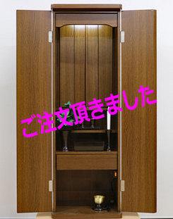 創価学会 家具調仏壇 「メルシー」 ダーク 手動厨子扉付:茨城県からご注文いただきました。