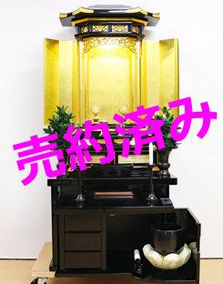 創価学会 厨子型 中古仏壇 1032 3尺 黒塗収納式 梅園:神奈川よりご注文いただきました