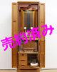 創価学会 家具調 中古仏壇 B1038 ニヤトー ブリーゼ:千葉からご夫婦でご来店:ご注文いただきました。