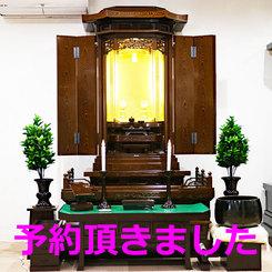 創価学会 伝統型厨子仏壇 「大河」 鉄刀木 62-40 経机付:ご注文予約いただきました。