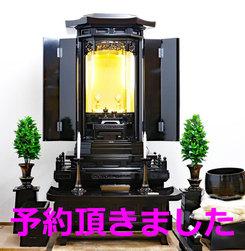 創価学会 伝統型厨子仏壇 「大河」 黒檀 62-40 経机付:ご予約いただきました