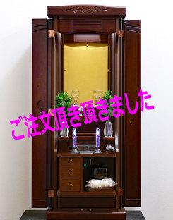 創価学会 家具調仏壇 「トレニア」 ダウンライト:大阪よりご注文いただきました。