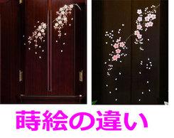 創価仏壇の厨子扉の蒔絵につきましてご質問のお答えします