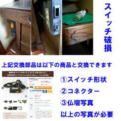 創価仏壇スイッチ破損:兵庫県のお客様より出張してできますか?桜梅桃李.comさんへ
