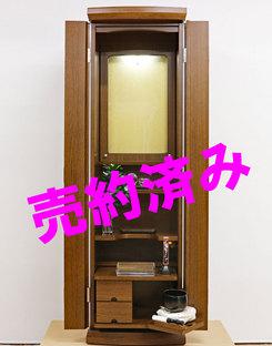 創価学会 家具調仏壇 「ファイン」 ダーク アクリル厨子カバー :桜梅桃李ショールーム来店購入頂きました