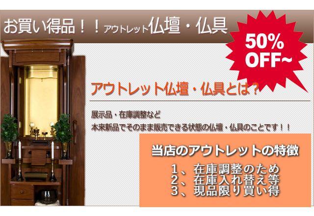 桜梅桃李.comアウトレットコーナー