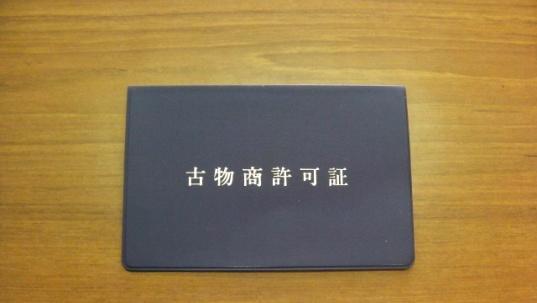 手帳型許可証