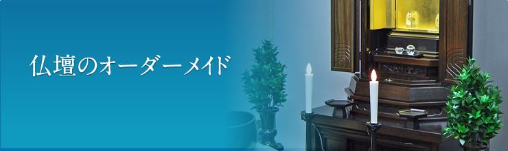 仏壇のオーダーメイド