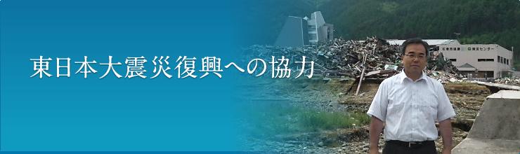 東日本大震災で被災された創価同志の方々に納品させて頂きました(体験付き)