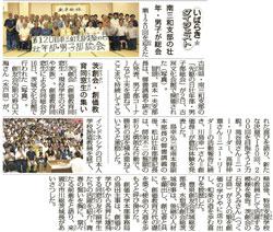 SEIKYO-online-(聖教新聞社):紙面ビューア-1.jpg