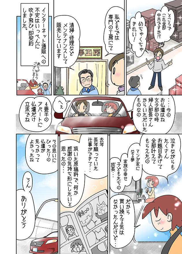 comic06.jpg