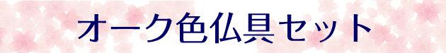創価学会家具調仏壇サーフ 洋室・リビングに最適 創価学会仏壇専門店桜梅桃李.comより発売 創価学会仏壇最安値でご提供いたします。
