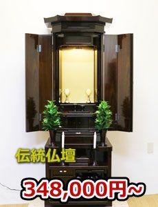 伝統仏壇バナー.jpg