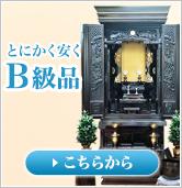 中古仏壇2