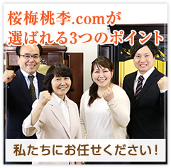 桜梅桃李.comが選ばれる3つのポイント