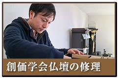 創価学会仏壇の修理