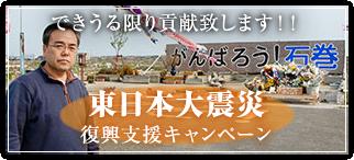 東日本大震災復興支援キャンペーン