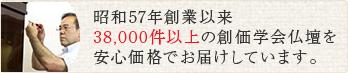 昭和57年創業以来38,000件以上の創価学会仏壇を安心価格でお届けしています。