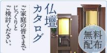 仏壇カタログ